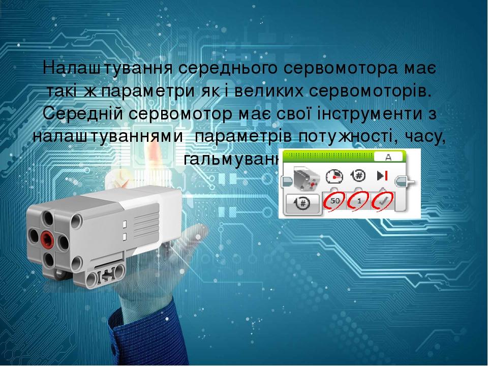 Налаштування середнього сервомотора має такі ж параметри як і великих сервомоторів. Середній сервомотор має свої інструменти з налаштуваннями парам...