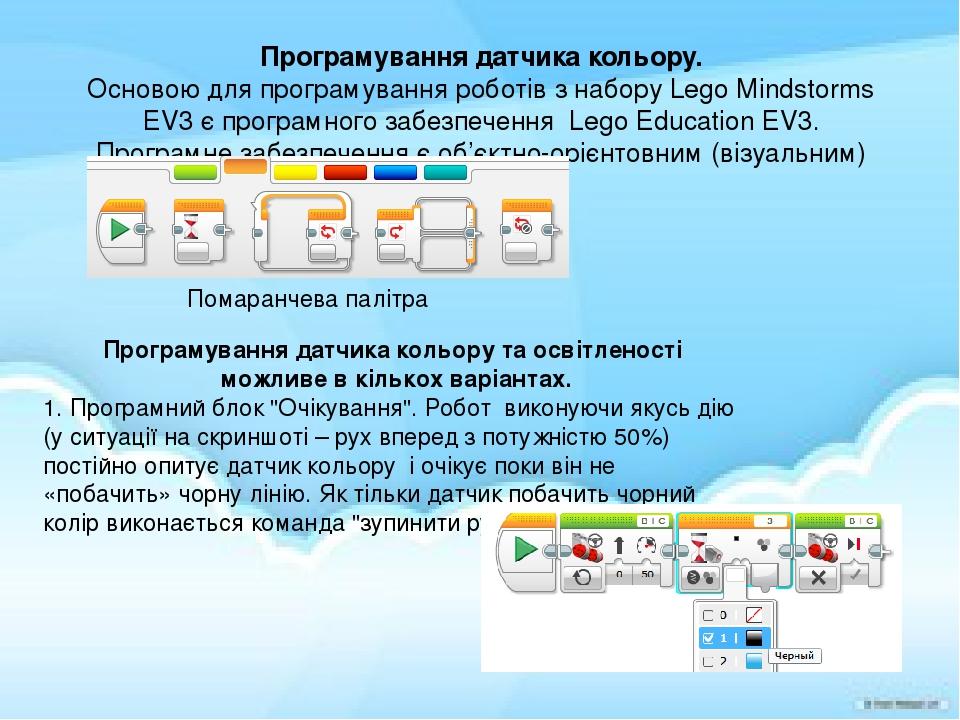 Програмування датчика кольору. Основою для програмування роботів з набору Lego Mindstorms EV3 є програмного забезпечення Lego Education EV3. Програ...