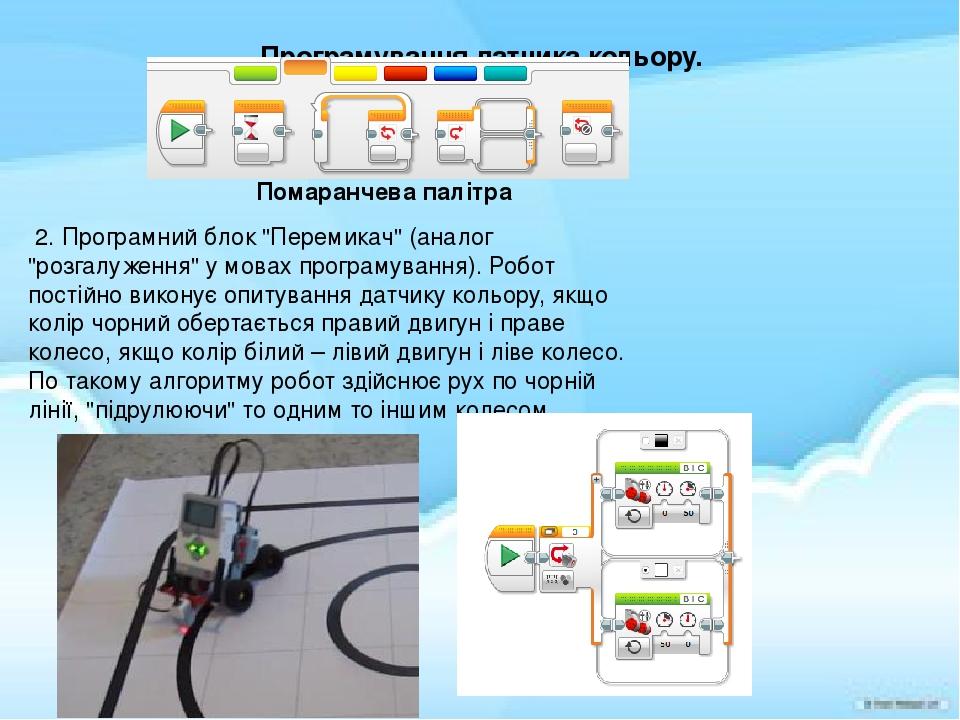 """Програмування датчика кольору. 2. Програмний блок """"Перемикач"""" (аналог """"розгалуження"""" у мовах програмування). Робот постійно виконує опитування датч..."""
