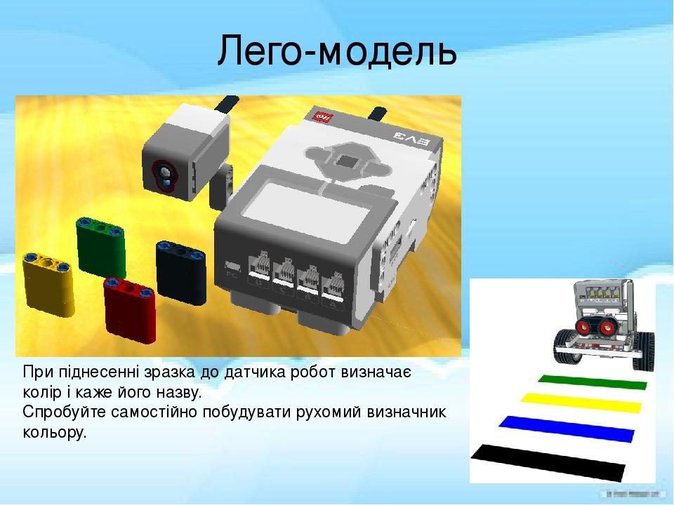 Лего-модель При піднесенні зразка до датчика робот визначає колір і каже його назву. Спробуйте самостійно побудувати рухомий визначник кольору.