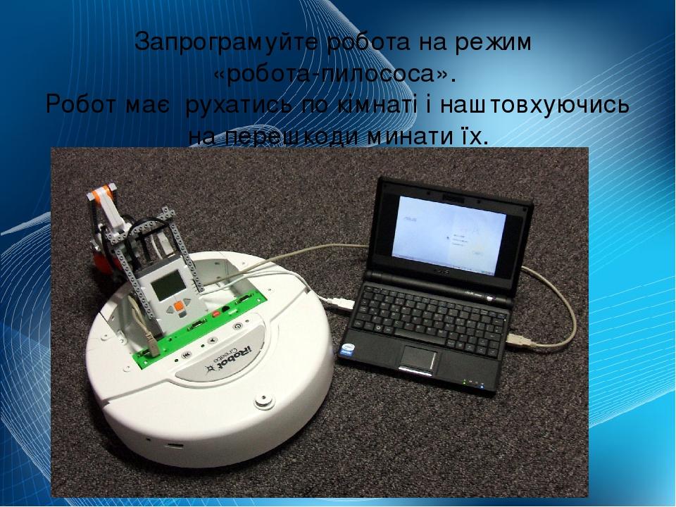 Запрограмуйте робота на режим «робота-пилососа». Робот має рухатись по кімнаті і наштовхуючись на перешкоди минати їх.