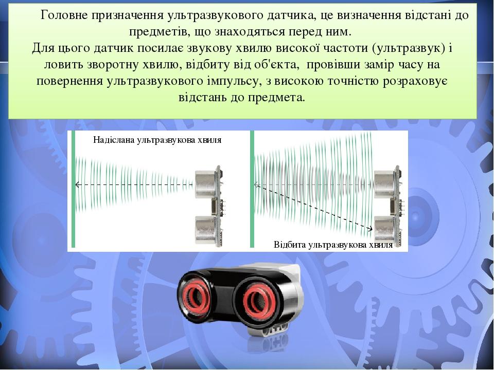 Головне призначення ультразвукового датчика, це визначення відстані до предметів, що знаходяться перед ним. Для цього датчик посилає звукову хвилю...
