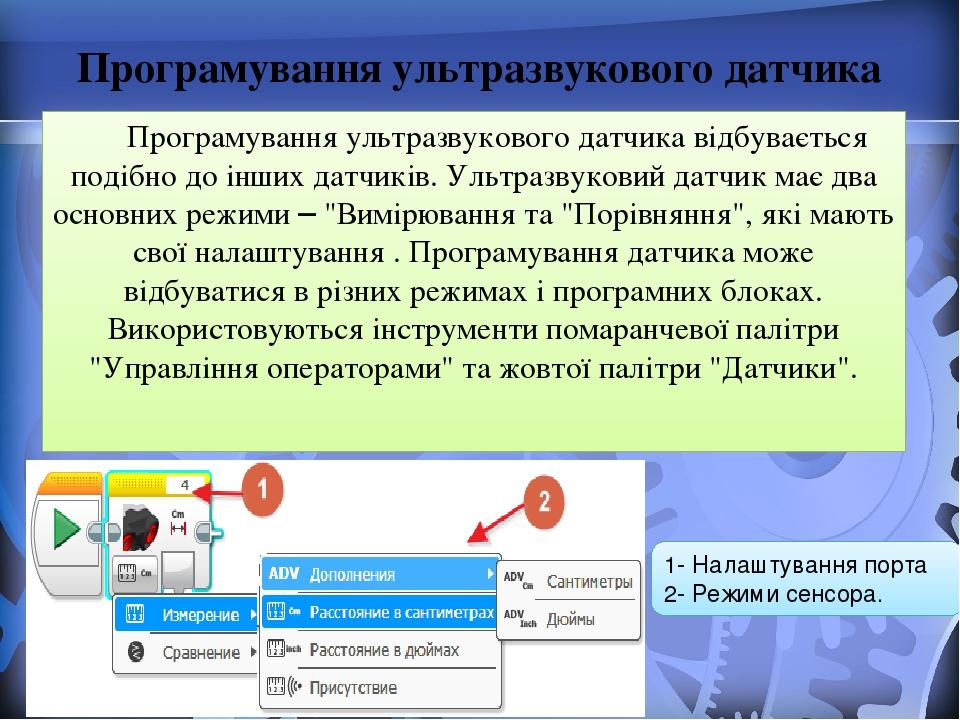 """Програмування ультразвукового датчика відбувається подібно до інших датчиків. Ультразвуковий датчик має два основних режими – """"Вимірювання та """"Порі..."""