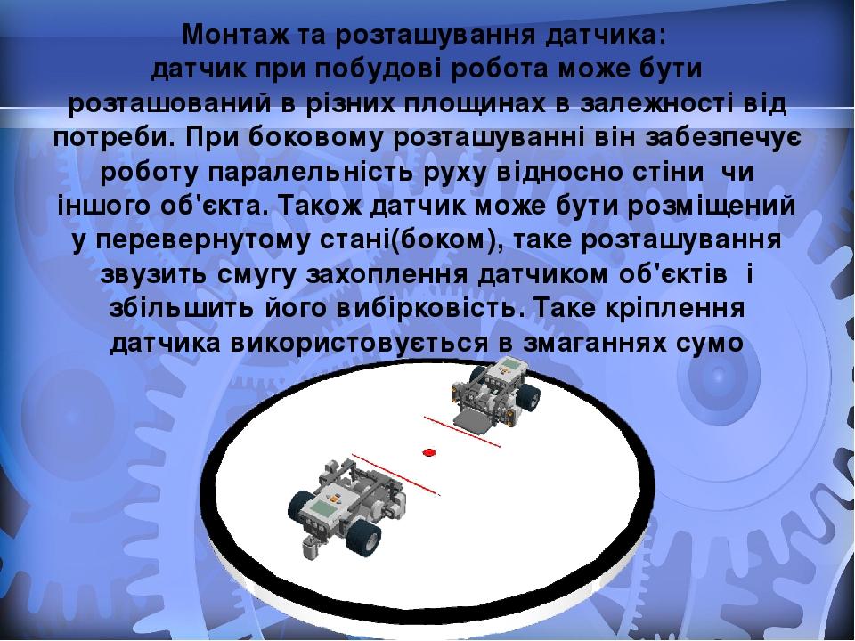 Монтаж та розташування датчика: датчик при побудові робота може бути розташований в різних площинах в залежності від потреби. При боковому розташув...