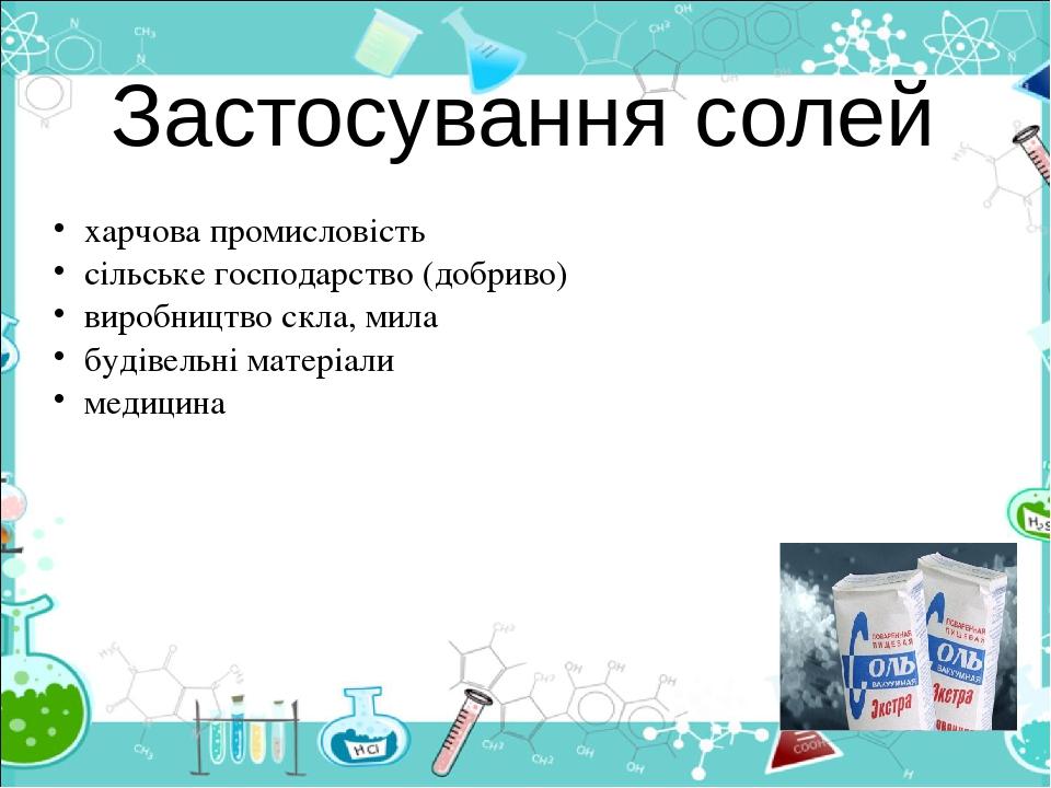 Застосування солей харчова промисловість сільське господарство (добриво) виробництво скла, мила будівельні матеріали медицина
