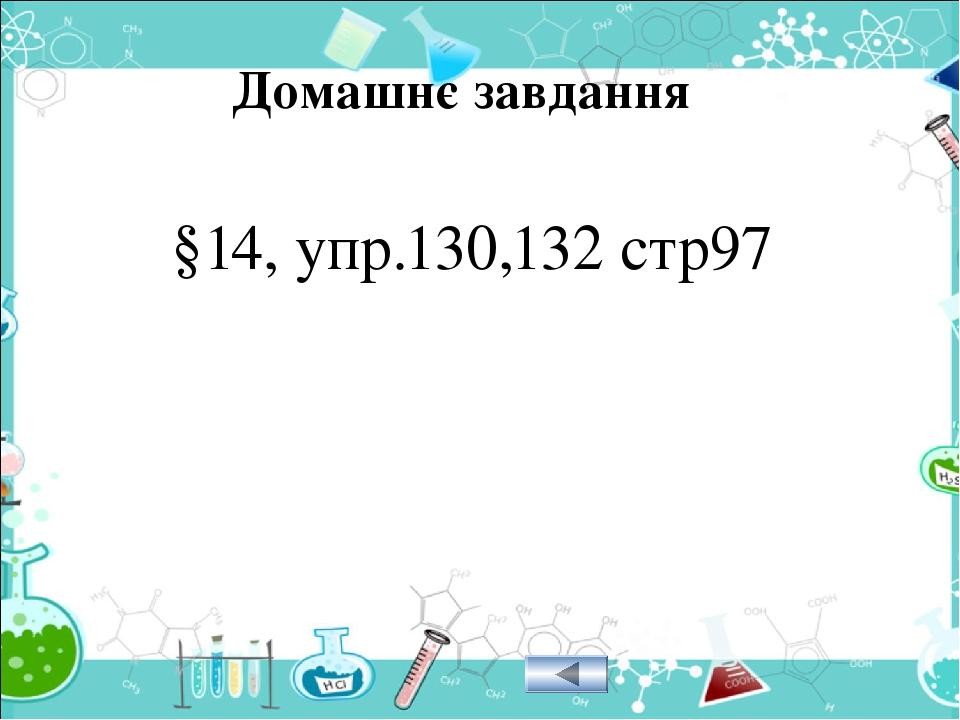 Домашнє завдання §14, упр.130,132 стр97