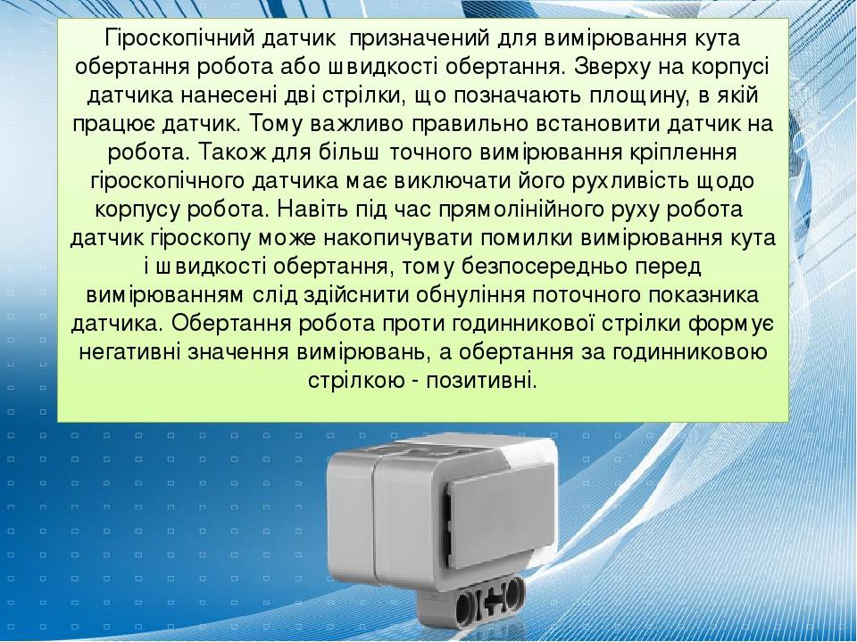 Гіроскопічний датчик призначений для вимірювання кута обертання робота або швидкості обертання. Зверху на корпусі датчика нанесені дві стрілки, що ...