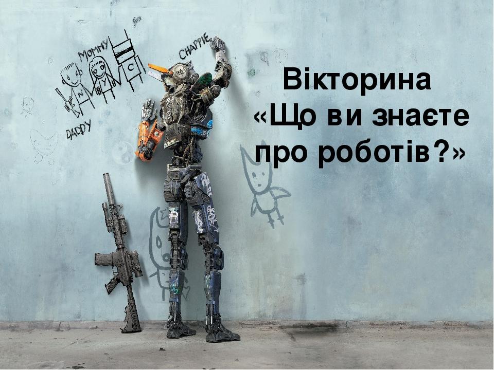Вікторина «Що ви знаєте про роботів?»