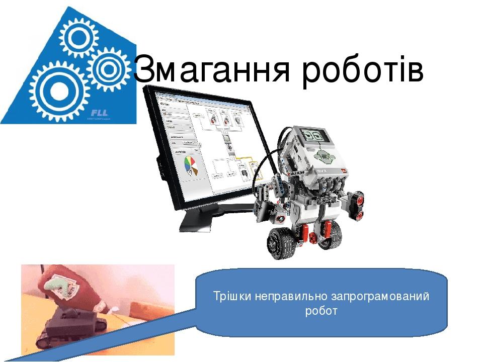 Змагання роботів Трішки неправильно запрограмований робот