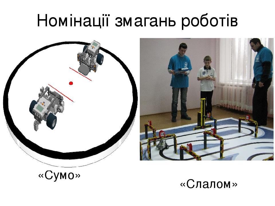 Номінації змагань роботів «Слалом» «Сумо»