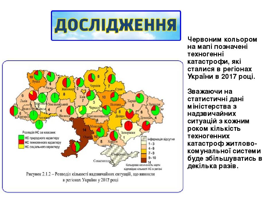 Червоним кольором на мапі позначені техногенні катастрофи, які сталися в регіонах України в 2017 році. Зважаючи на статистичні дані міністерства з ...