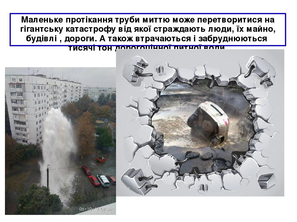 Маленьке протікання труби миттю може перетворитися на гігантську катастрофу від якої страждають люди, їх майно, будівлі , дороги. А також втрачають...