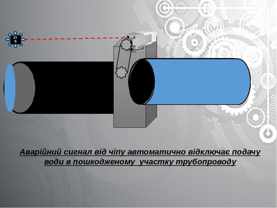Аварійний сигнал від чіпу автоматично відключає подачу води в пошкодженому участку трубопроводу Z1S