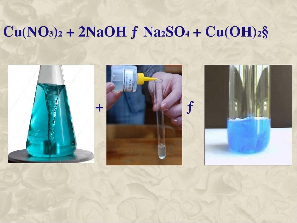 Cu(NO3)2 + 2NaOH →Na2SO4 + Cu(OH)2↓ → +