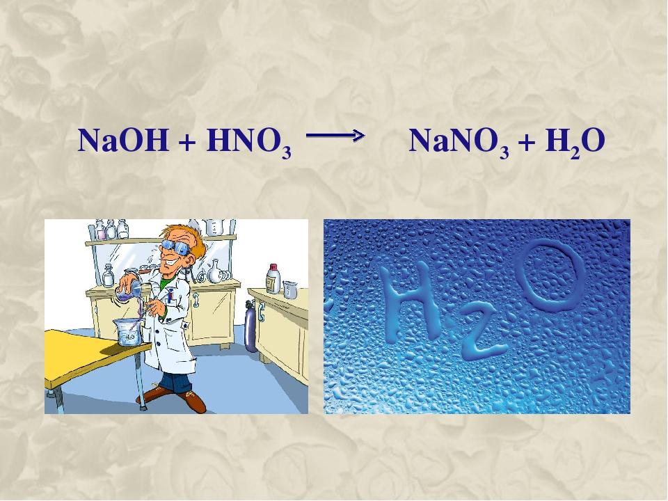 NaOH + HNO3 NaNO3 + H2O