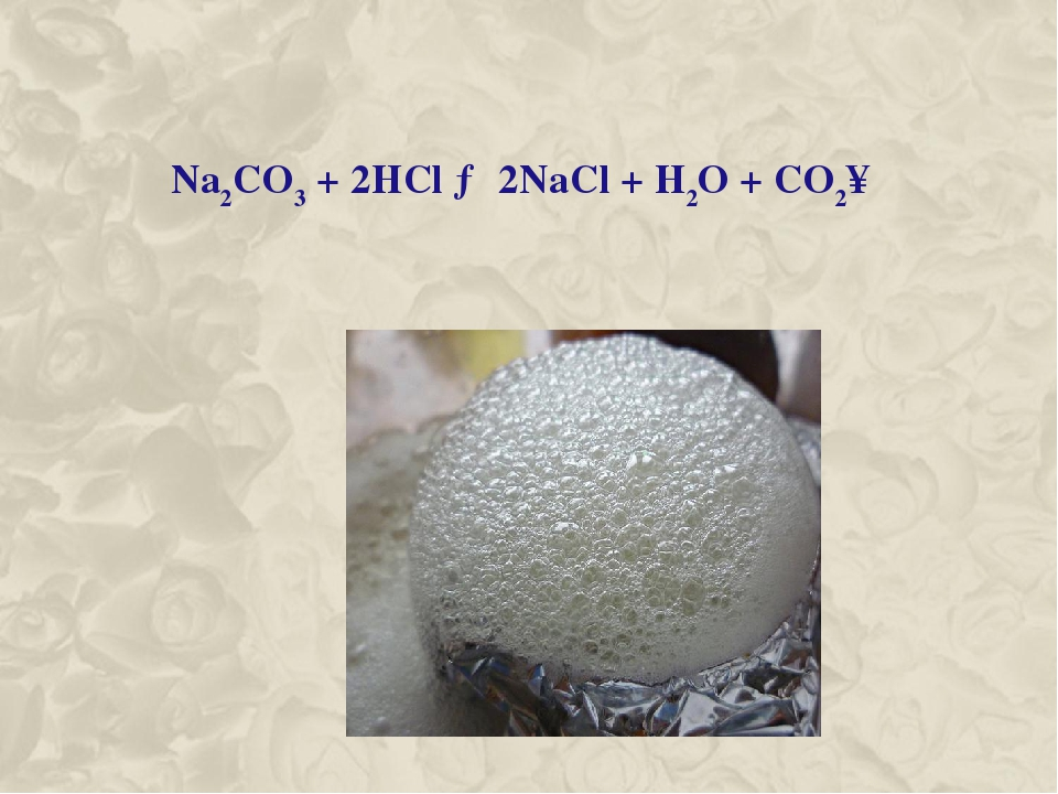 Na2CO3 + 2HCl → 2NaCl + H2O + CO2↑