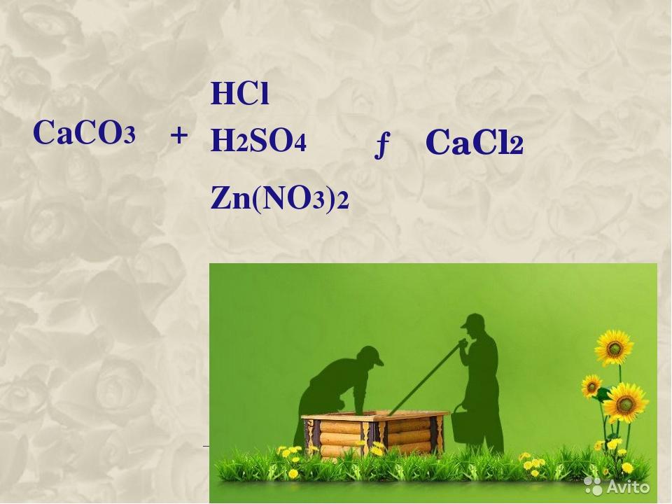 CaCO3 + HCl → CaCl2 H2SO4 Zn(NO3)2