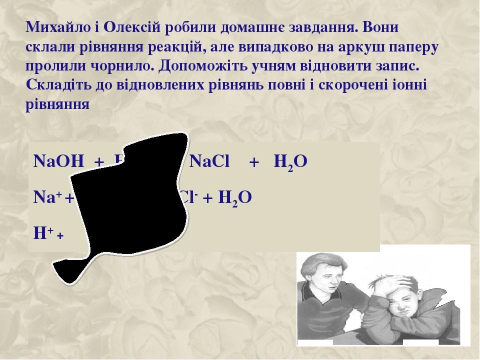 Михайло і Олексій робили домашнє завдання. Вони склали рівняння реакцій, але випадково на аркуш паперу пролили чорнило. Допоможіть учням відновити ...