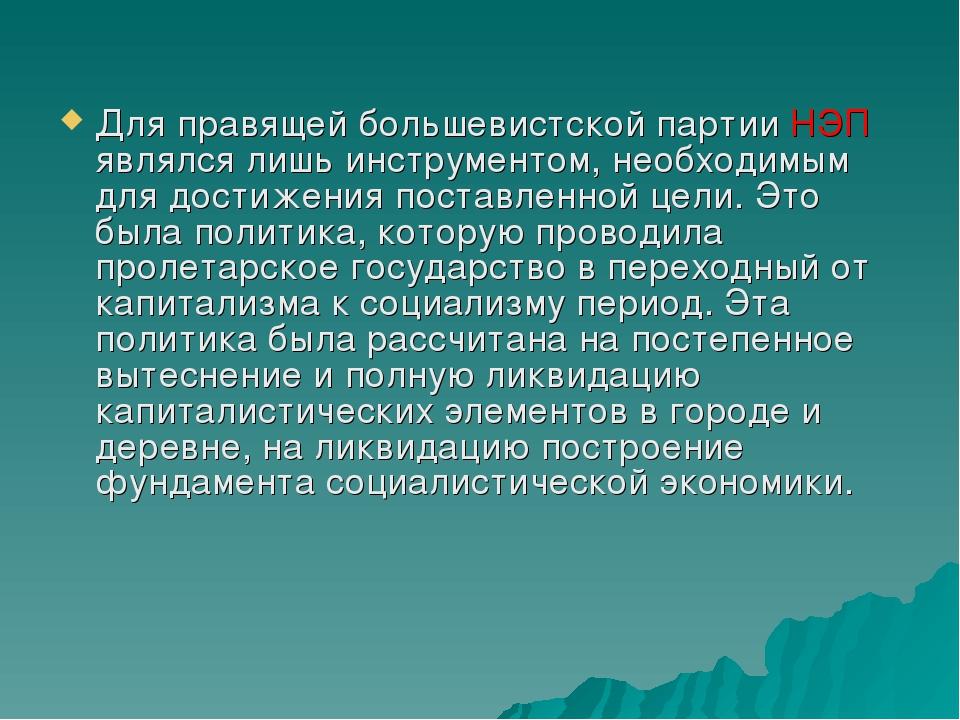 Для правящей большевистской партии НЭП являлся лишь инструментом, необходимым для достижения поставленной цели. Это была политика, которую проводил...