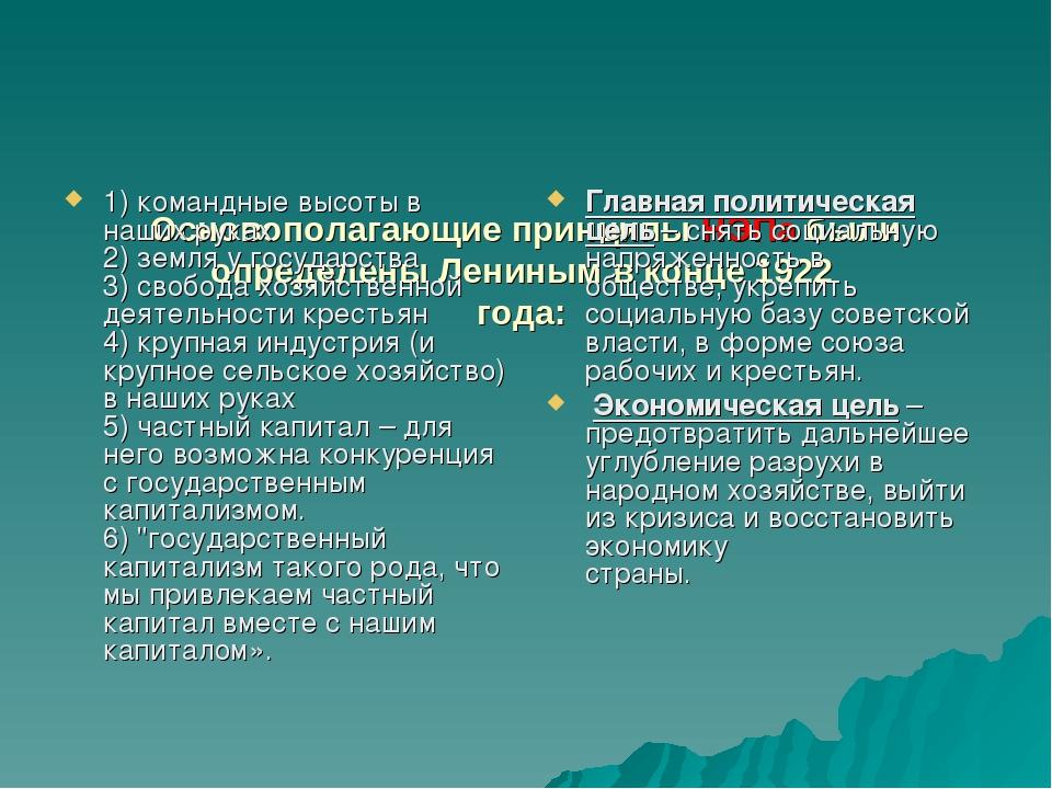 Основополагающие принципы НЭПа были определены Лениным в конце 1922 года: 1) командные высоты в наших руках 2) земля у государства 3) свобода х...