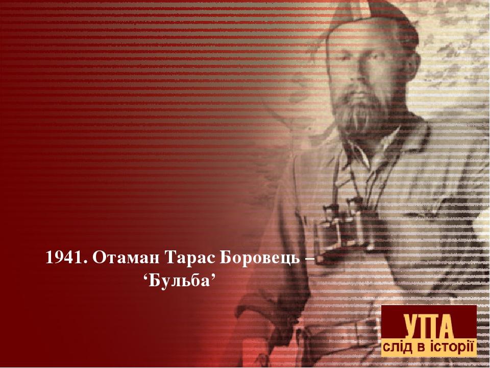 1941. Отаман Тарас Боровець – 'Бульба'