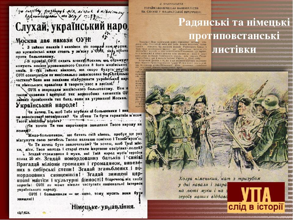 Радянські та німецькі протиповстанські листівки