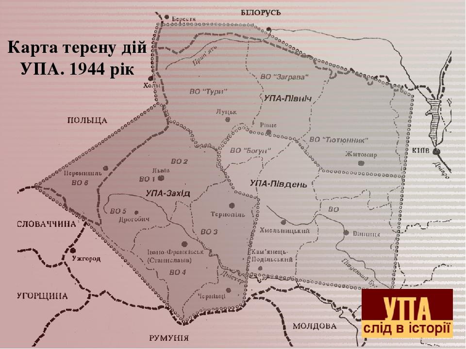 Карта терену дій УПА. 1944 рік