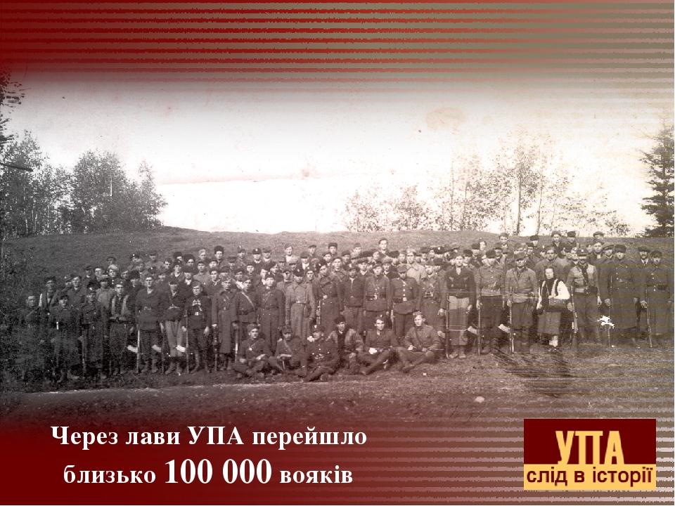 Через лави УПА перейшло близько 100 000 вояків