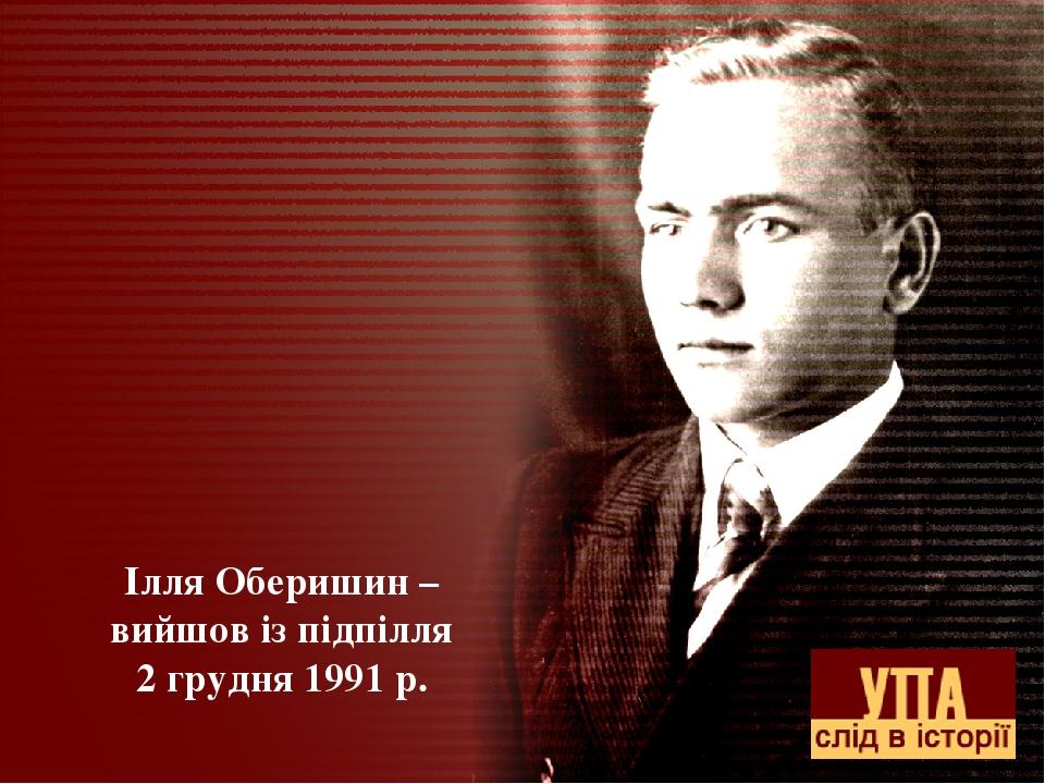 Ілля Оберишин – вийшов із підпілля 2 грудня 1991 р.