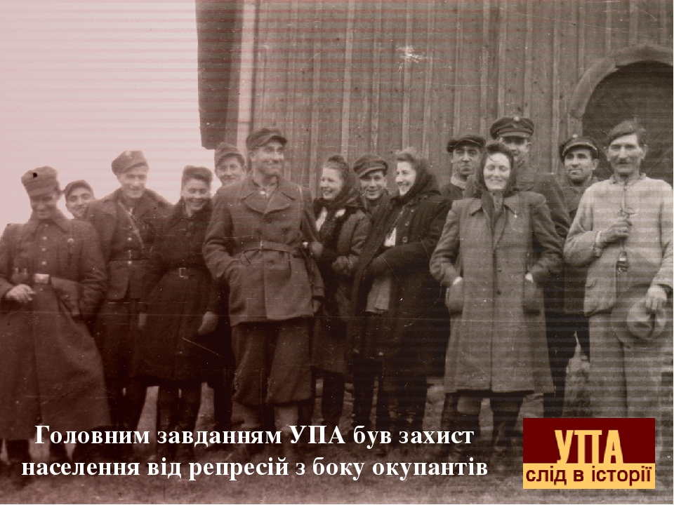 Головним завданням УПА був захист населення від репресій з боку окупантів