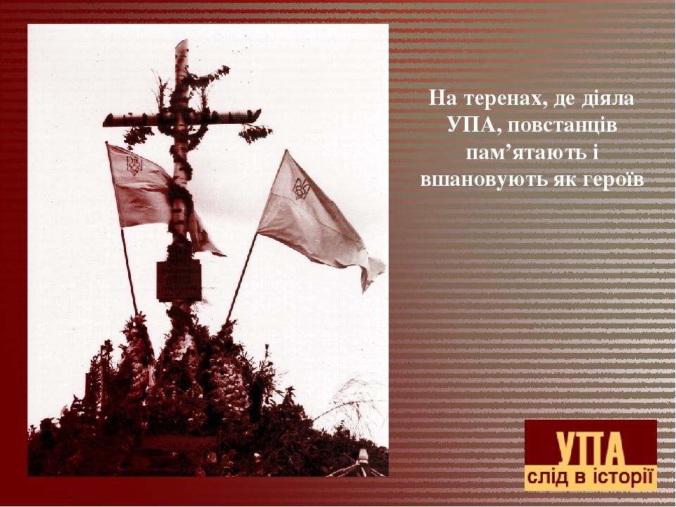 На теренах, де діяла УПА, повстанців пам'ятають і вшановують як героїв
