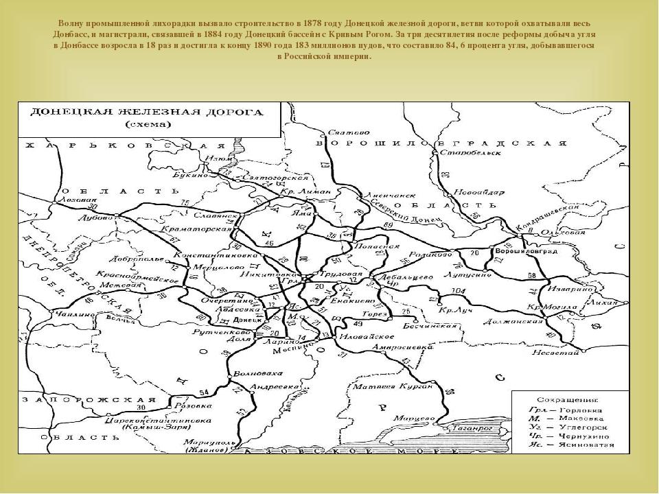 Волну промышленной лихорадки вызвало строительство в 1878 году Донецкой железной дороги, ветви которой охватывали весь Донбасс, и магистрали, связа...