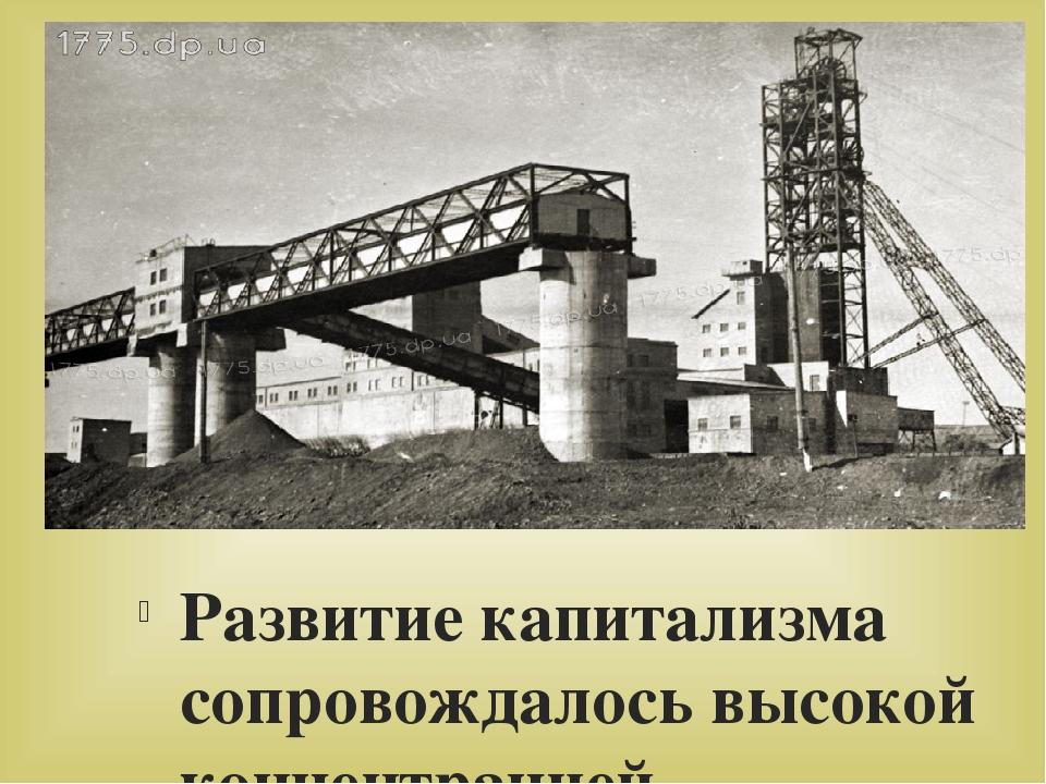 Развитие капитализма сопровождалось высокой концентрацией производства и рабочей силы в Донбассе. Если в 1895 году крупные шахты (с числом рабочих ...
