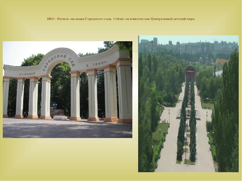 1863– Начало закладки Городского сада. Сейчас онизвестен какЦентральный детский парк. 