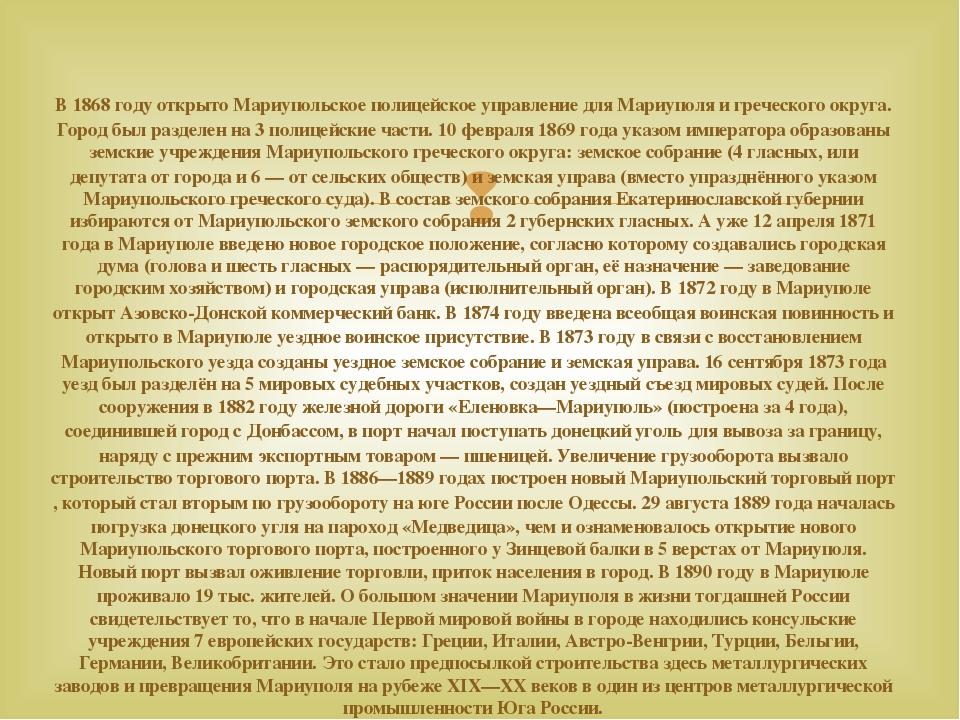 В1868 годуоткрыто Мариупольское полицейское управление для Мариуполя и греческого округа. Город был разделен на 3 полицейские части. 10 февраля 1...