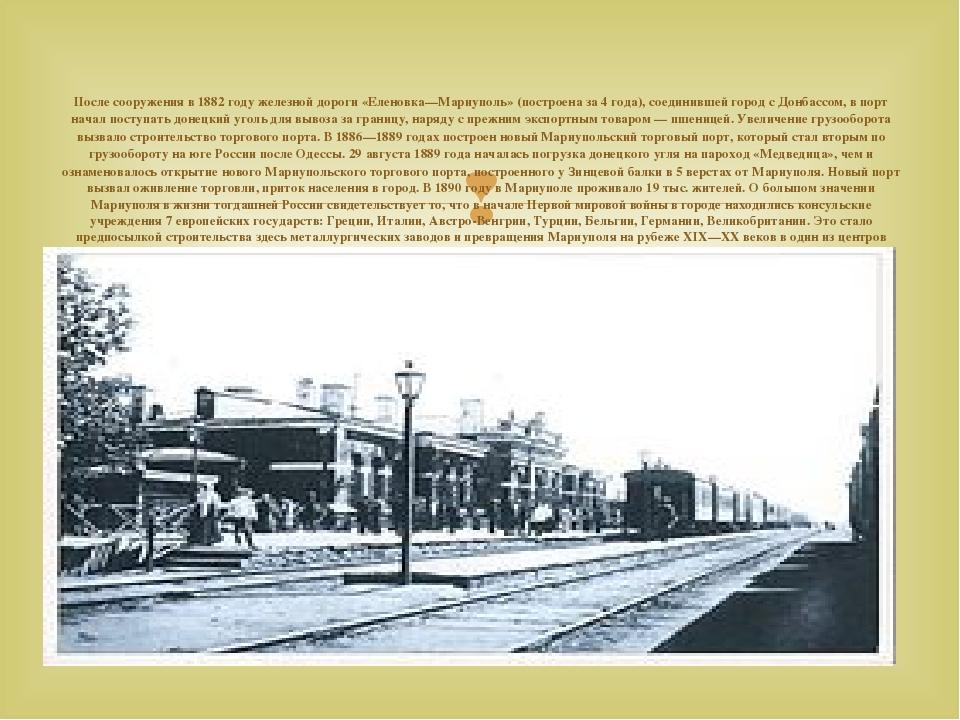 После сооружения в 1882 году железной дороги «Еленовка—Мариуполь» (построена за 4 года), соединившей город сДонбассом, в порт начал поступать доне...