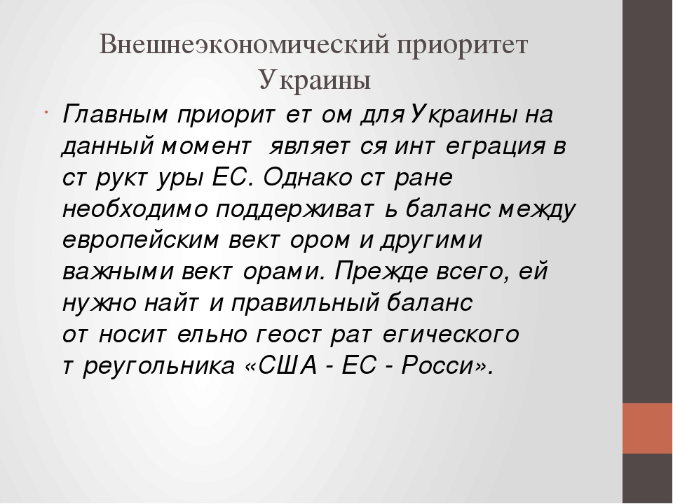 Внешнеэкономический приоритет Украины Главным приоритетом для Украины на данный момент является интеграция в структуры ЕС. Однако стране необходимо...