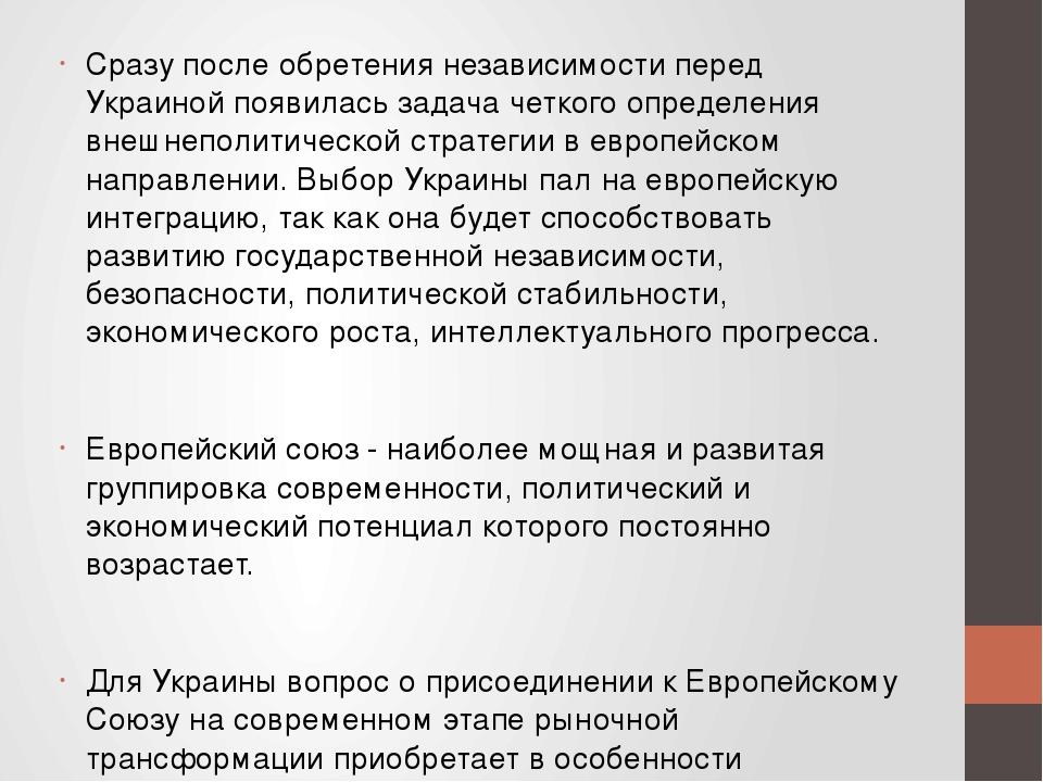 Сразу после обретения независимости перед Украиной появилась задача четкого определения внешнеполитической стратегии в европейском направлении. Выб...