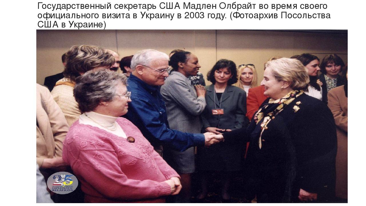 Государственный секретарь США Мадлен Олбрайт во время своего официального визита в Украину в 2003 году. (Фотоархив Посольства США в Украине)