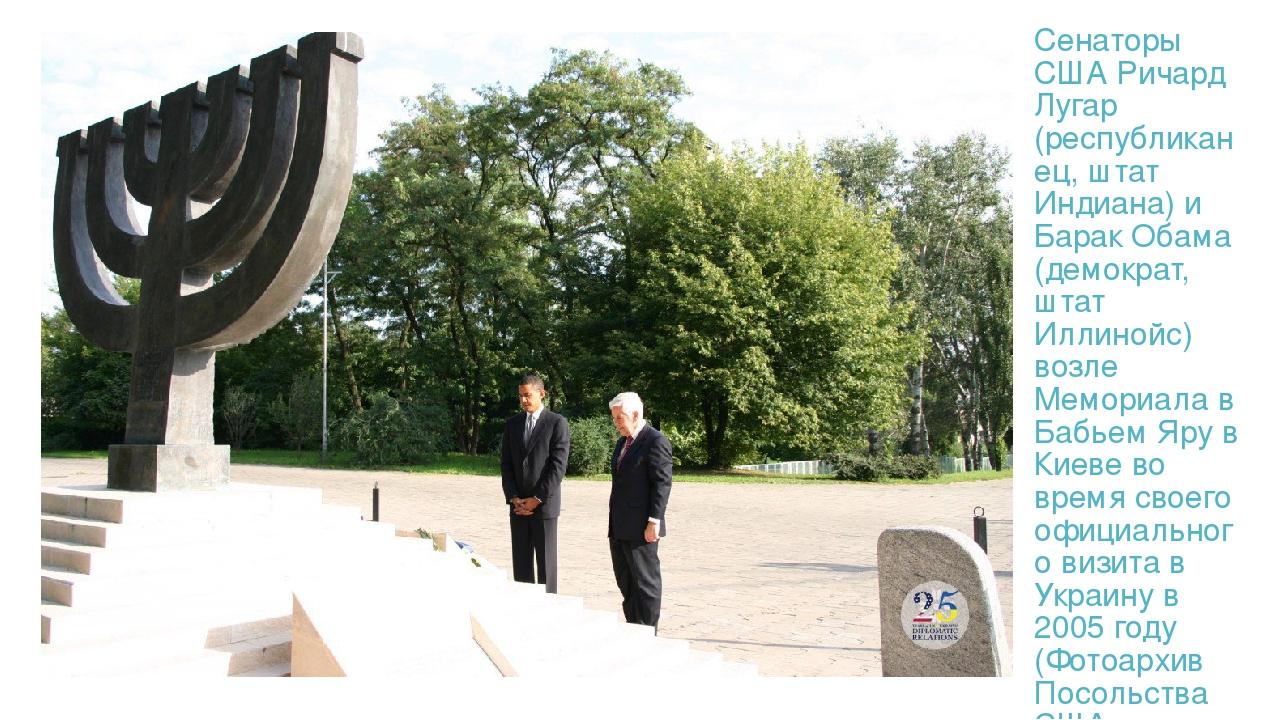 Сенаторы США Ричард Лугар (республиканец, штат Индиана) и Барак Обама (демократ, штат Иллинойс) возле Мемориала в Бабьем Яру в Киеве во время своег...