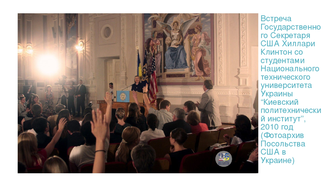 """Встреча Государственного Секретаря США Хиллари Клинтон со студентами Национального технического университета Украины """"Киевский политехнический инст..."""