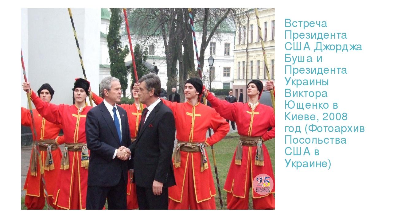 Встреча Президента США Джорджа Буша и Президента Украины Виктора Ющенко в Киеве, 2008 год (Фотоархив Посольства США в Украине)