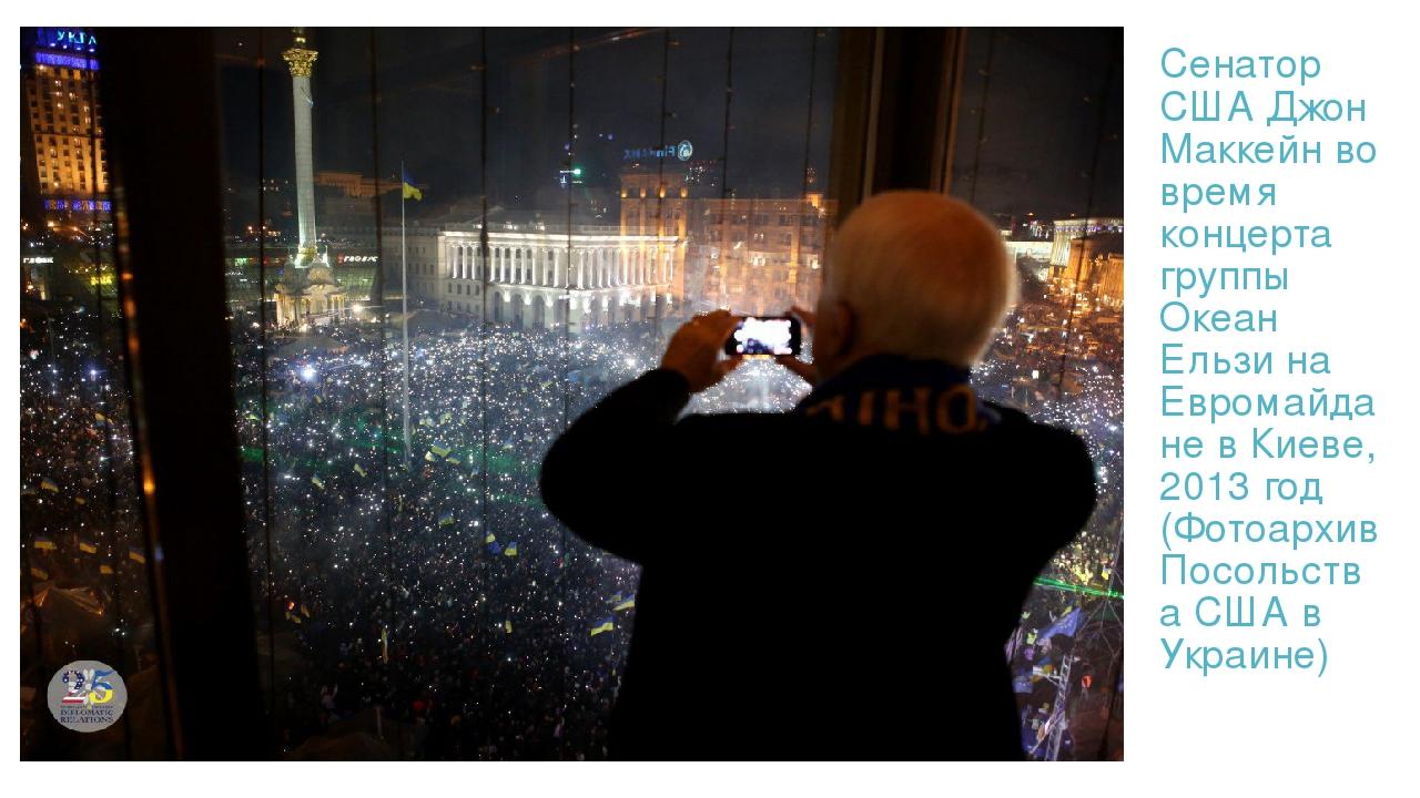 Сенатор США Джон Маккейн во время концерта группы Океан Ельзи на Евромайдане в Киеве, 2013 год (Фотоархив Посольства США в Украине)
