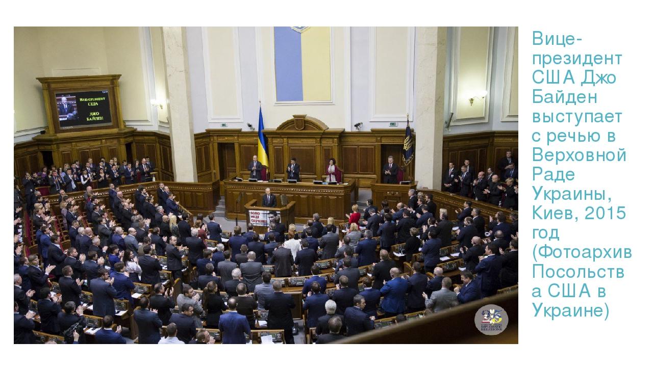 Вице-президент США Джо Байден выступает с речью в Верховной Раде Украины, Киев, 2015 год (Фотоархив Посольства США в Украине)