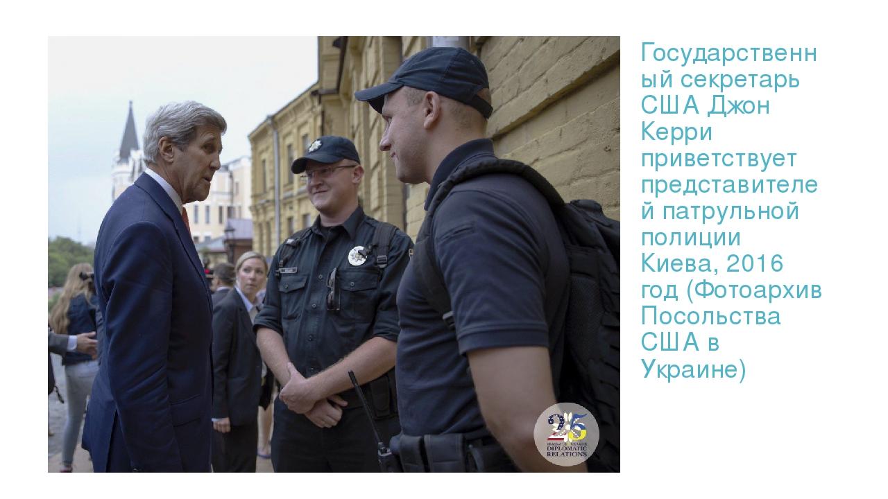 Государственный секретарь США Джон Керри приветствует представителей патрульной полиции Киева, 2016 год (Фотоархив Посольства США в Украине)