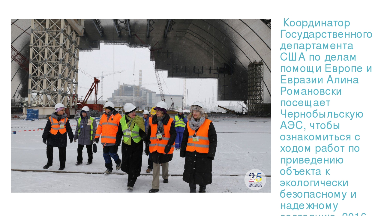 Координатор Государственного департамента США по делам помощи Европе и Евразии Алина Романовски посещает Чернобыльскую АЭС, чтобы ознакомиться с х...