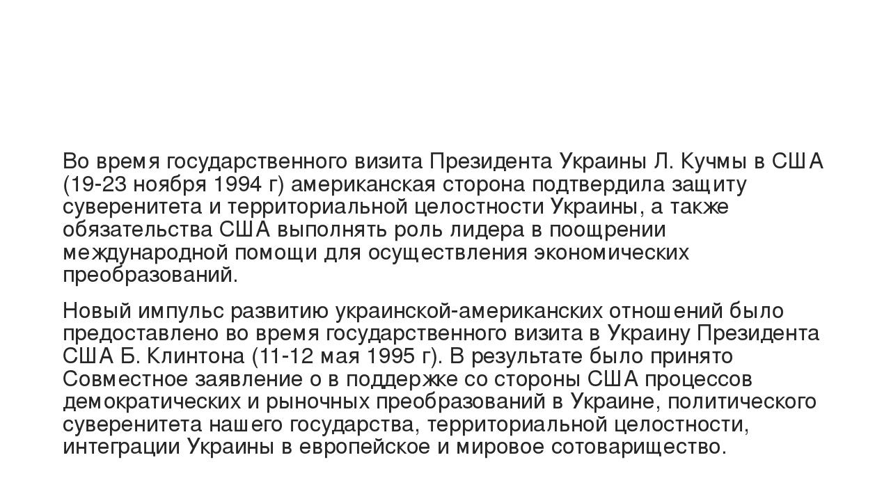 Во время государственного визита Президента Украины Л. Кучмы в США (19-23 ноября 1994 г) американская сторона подтвердила защиту суверенитета и тер...