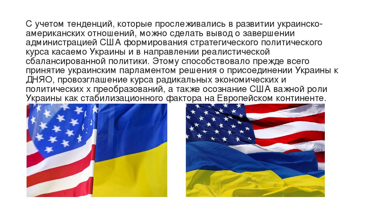 С учетом тенденций, которые прослеживались в развитии украинско-американских отношений, можно сделать вывод о завершении администрацией США формиро...