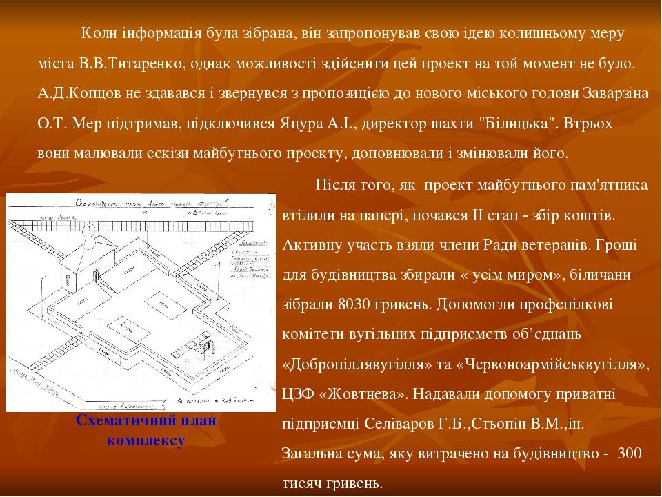 Коли інформація була зібрана, він запропонував свою ідею колишньому меру міста В.В.Титаренко, однак можливості здійснити цей проект на той момент...