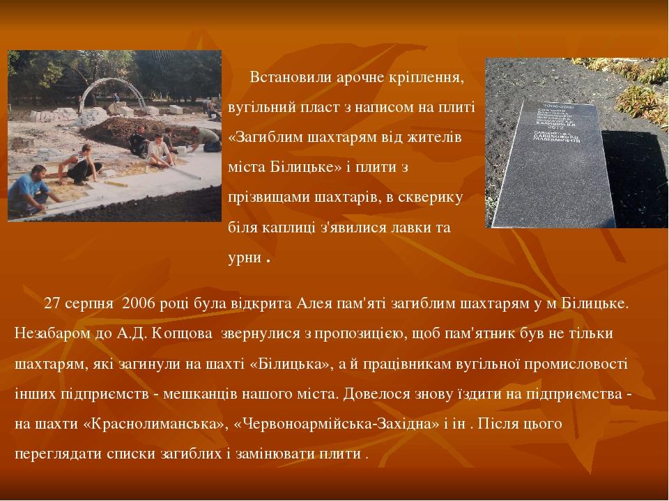 Встановили арочне кріплення, вугільний пласт з написом на плиті «Загиблим шахтарям від жителів міста Білицьке» і плити з прізвищами шахтарів, в скв...
